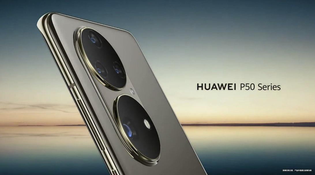 Le Huawei P50 sera lancé le 29 juillet